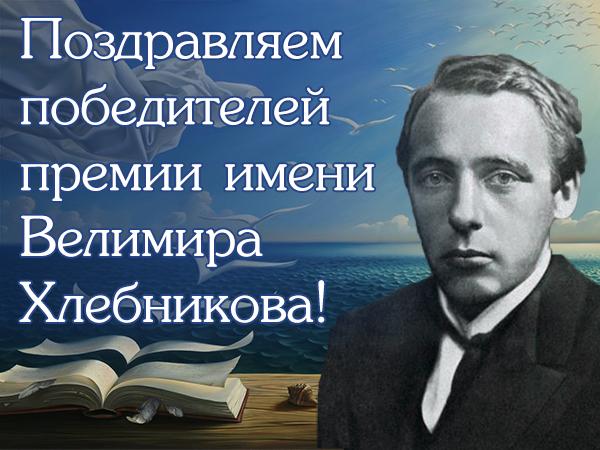 Поздравляем победителей премии имени Велимира Хлебникова!