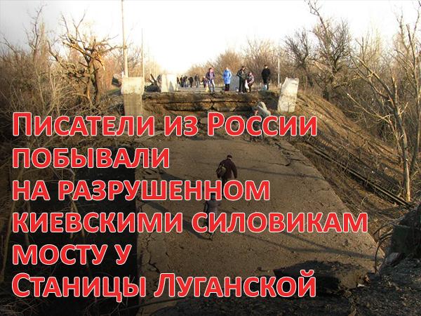 Писатели из России побывали на разрушенном киевскими силовикам мосту у Станицы (ФОТО)