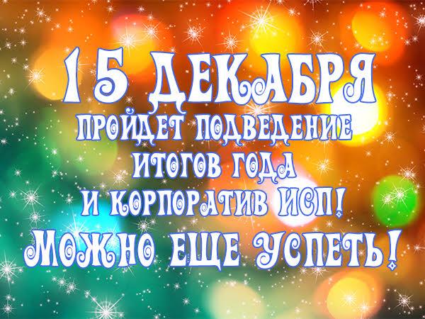15 декабря пройдет подведение итогов года и корпоратив ИСП! Еще можно успеть!