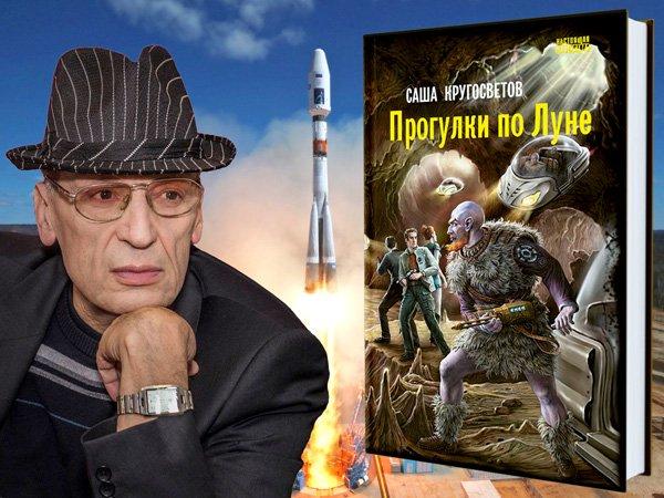 Дмитрий Казаков о новой книге Саши Кругосветова «Прогулки по Луне»