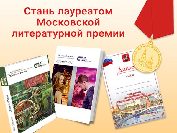 Участвуй в сборнике «Современники и классики» и стань лауреатом Московской литературной премии