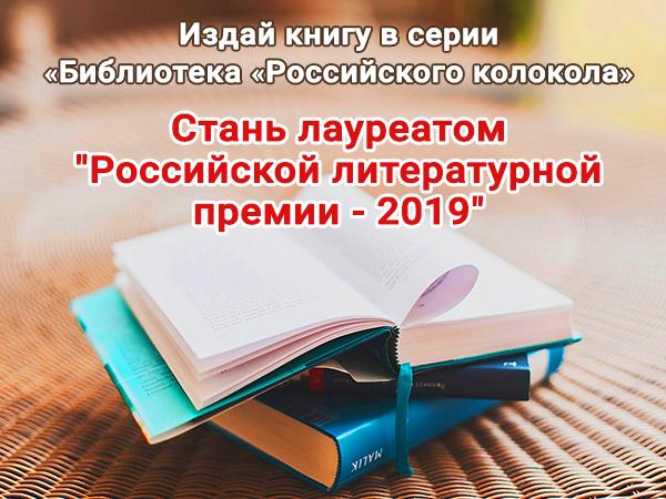 Издай книгу в серии «Библиотека «Российского колокола» и стань лауреатом «Российской литературной премии – 2019»