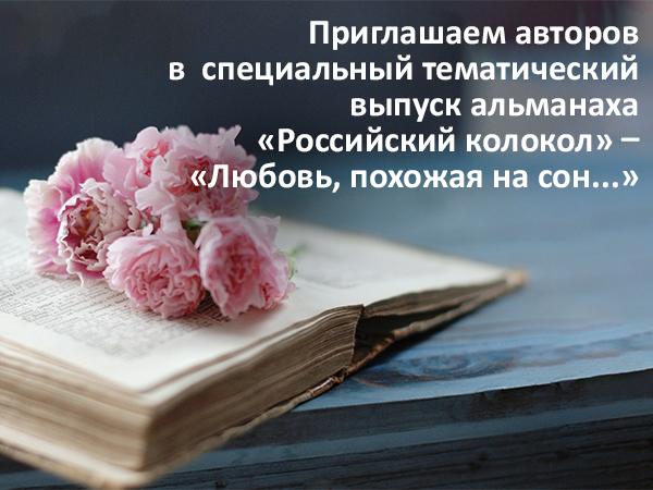 Приглашаем авторов в специальный тематический выпуск альманаха «Российский колокол» – «Любовь, похожая на сон…»