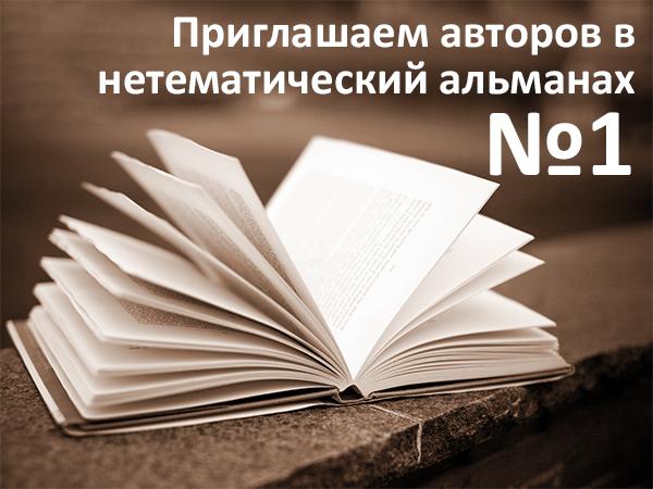 Приглашаем авторов внетематический альманах № 1