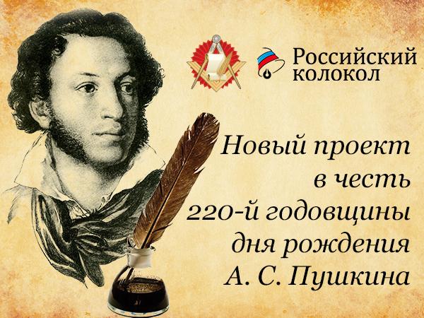 Интернациональный Союз писателей и журнал «Российский колокол» открывают новый проект накануне празднования 220-й годовщины со дня рождения Александра Сергеевича Пушкина.