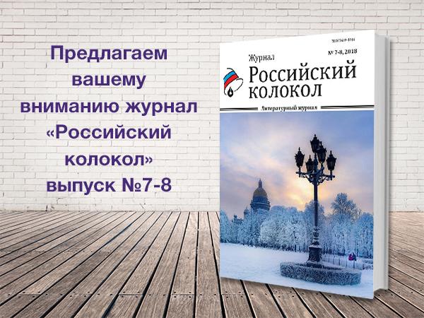 Предлагаем вашему вниманию журнал «Российский колокол» выпуск № 7-8