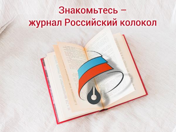 Знакомьтесь – журнал Российский колокол