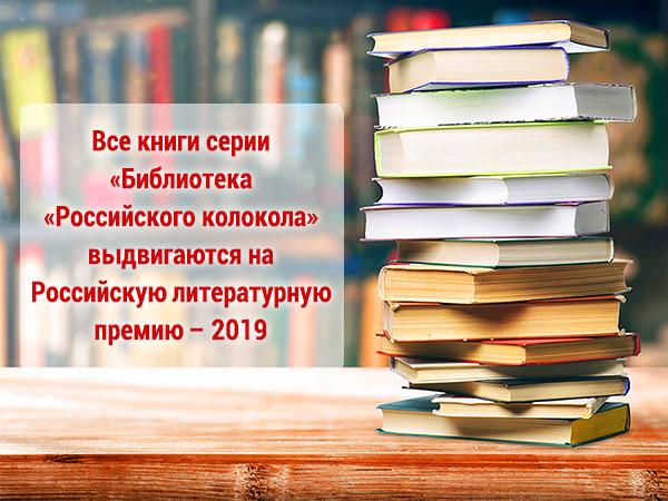 книги серии РК выдвигаются на Российскую литературную премию