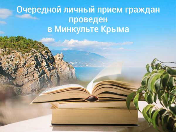 Очередной личный прием граждан проведен в Минкульте Крыма