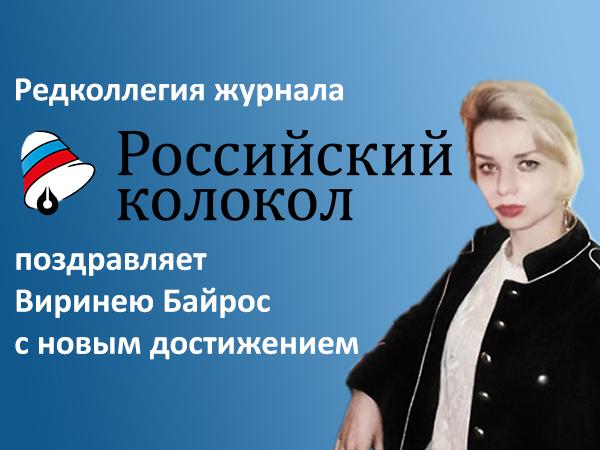 Редколлегия журнала МГО СПР «Российский колокол» поздравляет Виринею Байрос с новым достижением
