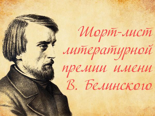 Шорт-лист литературной премии им. В. Белинского