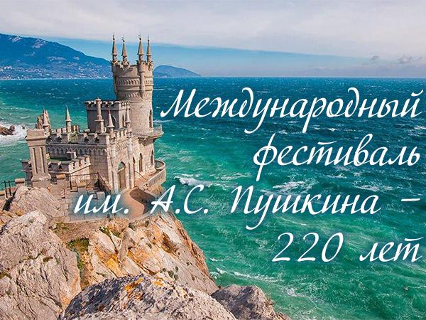 Члены  жюри Международного фестиваля им. А.С. Пушкина -220 лет