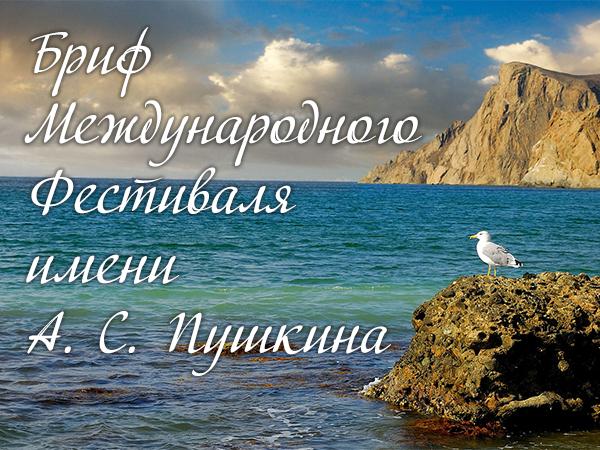Международный литературный фестиваль им. А. С. Пушкина
