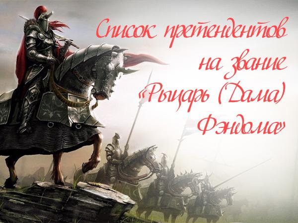 Список претендентов на звание «Рыцарь (Дама) Фэндома».