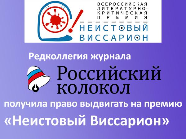 Редколлегия журнала «Российский колокол» получила право выдвигать на премию «Неистовый Виссарион»