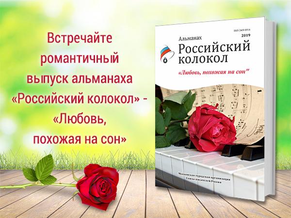 РК Любовь, похожая на сон