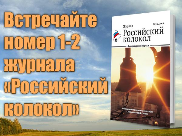 Встречайте электронный выпуск журнала «Российский колокол» № 1-2