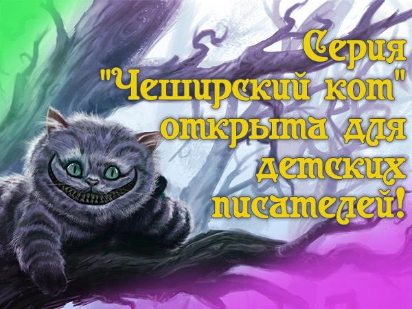 Серия  «Чеширский кот» премии – медали им. Льюиса Кэрролла открыта для детских писателей!