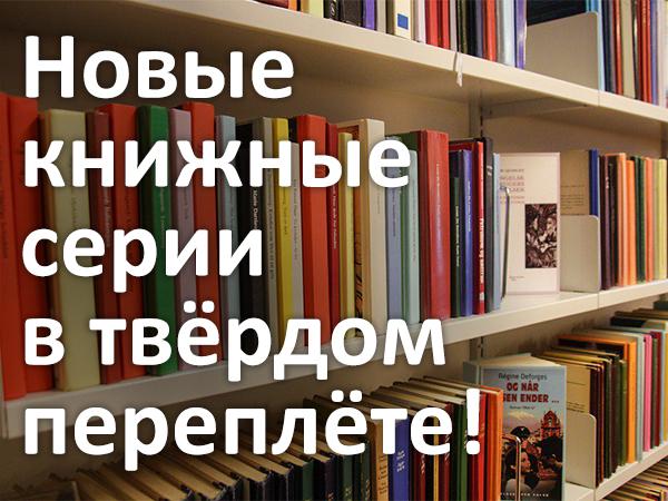 новые книжные серии