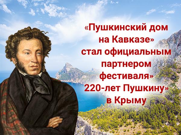 Пушкинский дом на Кавказе