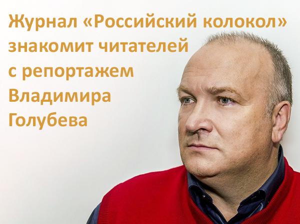 РК Голубев
