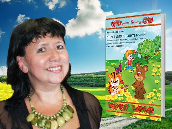 копейкина книга для воспитателей