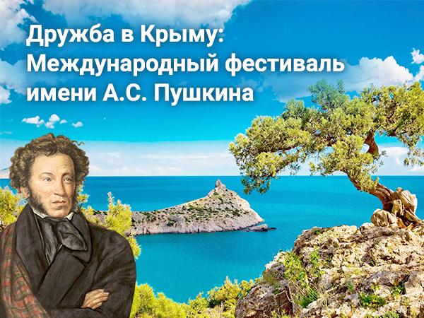 Дружба в Крыму