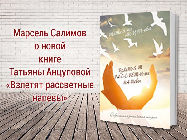 Марсель Салимов о новой книге Татьяны Анцуповой