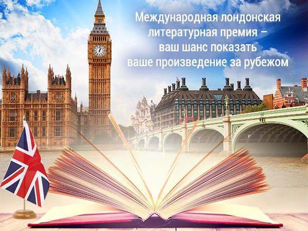Международная лондонская литературная премия – ваш шанс показать ваше произведение за рубежом