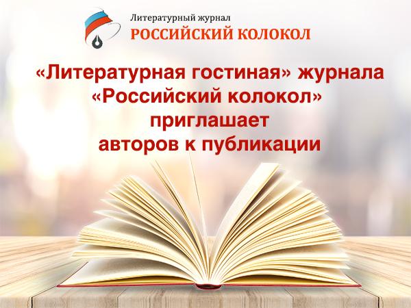 РК приглашает авторов к публикации