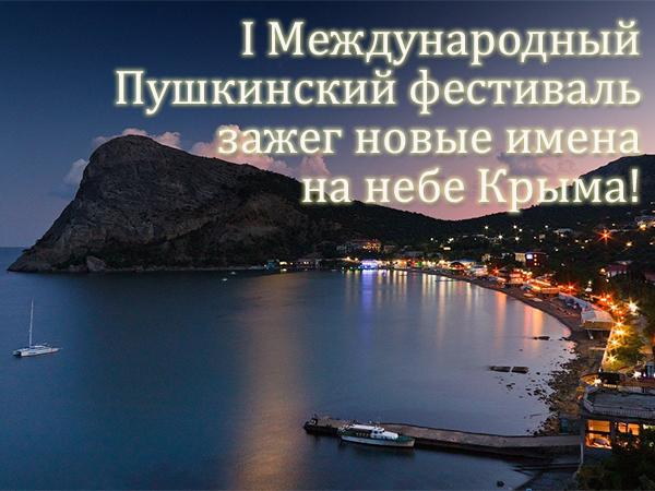 пушкинфест зажёг