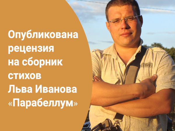 Анонс Иванов Парабеллум
