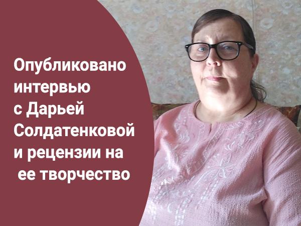 Солдатенкова