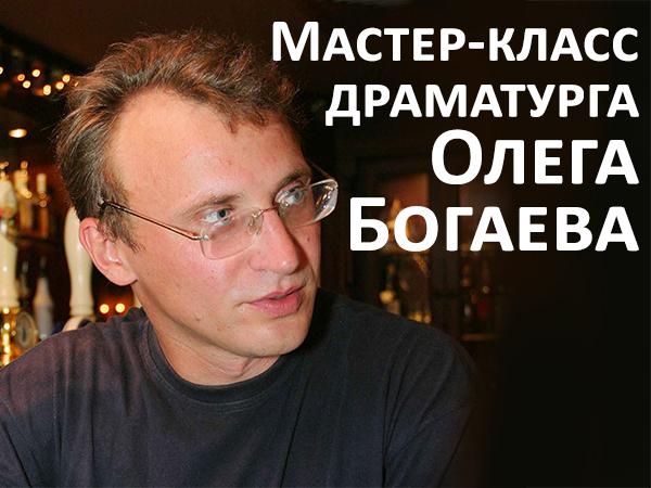 мк Богаев