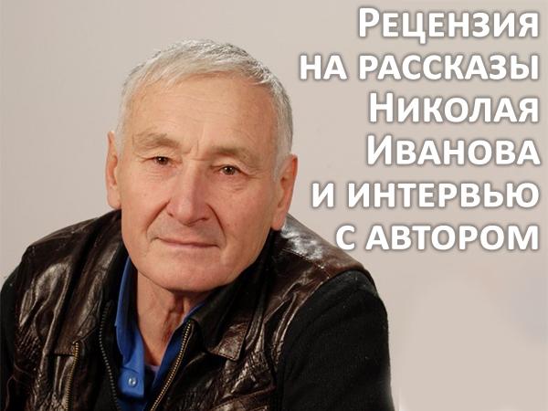 Интервью с Николаем Ивановым и рецензия на его творчество