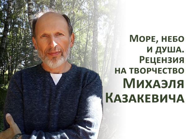 Море, небо и душа. Рецензия на творчество Михаэля Казакевича