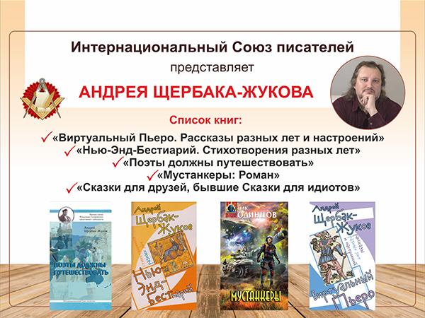 Плакат Андрея Щербака - Жукова 600х450