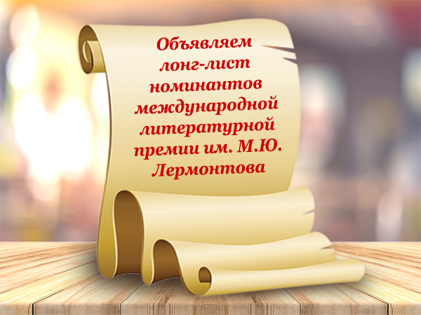 Объявляем лонг-лист номинантов международной литературной премии им. М.Ю. Лермонтова
