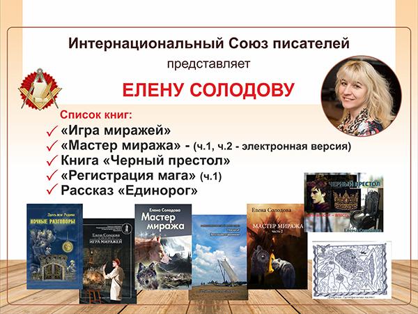плакат Елена Солодова 600х450