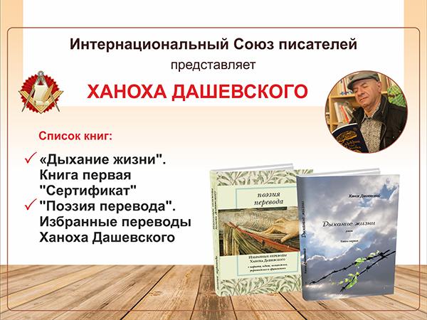 плакат Ханох Дашевский 600х450