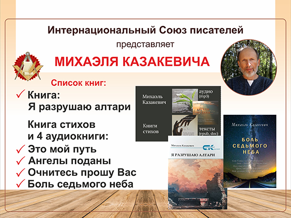 плакат Михаэль Казакевич 600х450