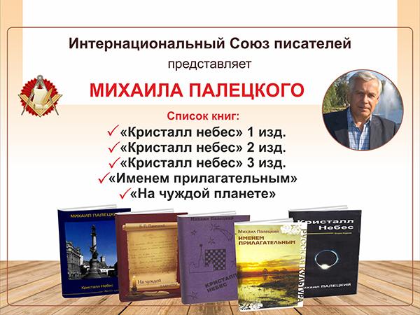 плакат Палецкий 600х450