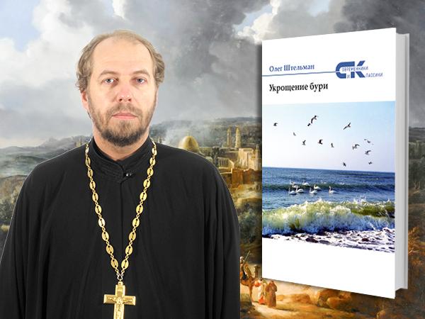 Штельман Укрощение бури