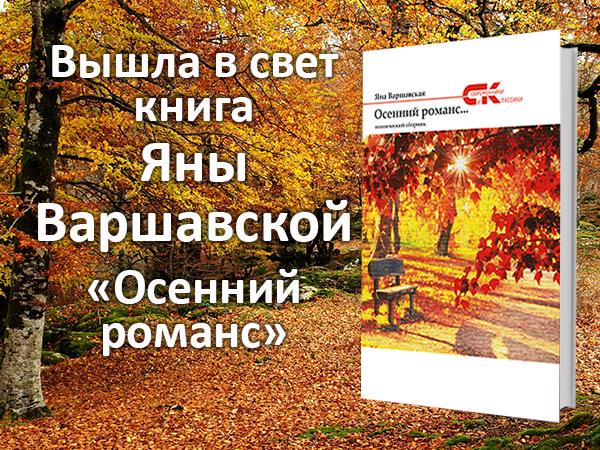 варшавская осенний романс