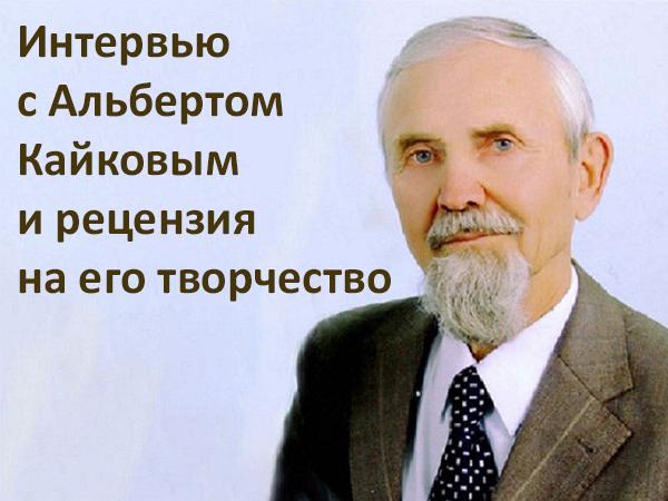 Кайков