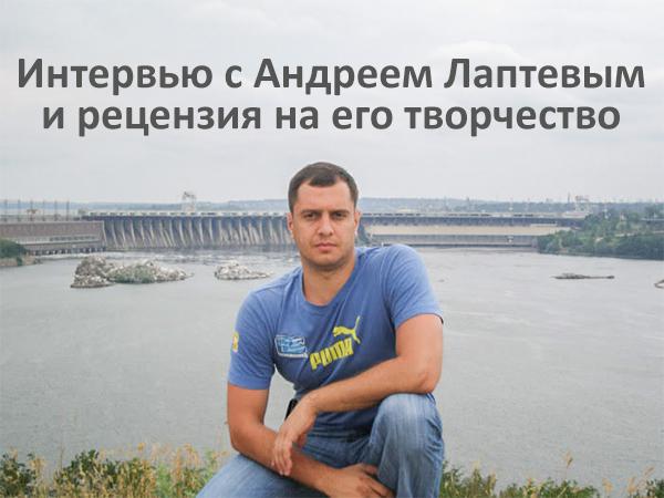 лаптев