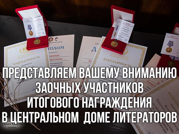 Представляем вашему вниманию заочных участников  итогового награждения в Центральном  доме литераторов