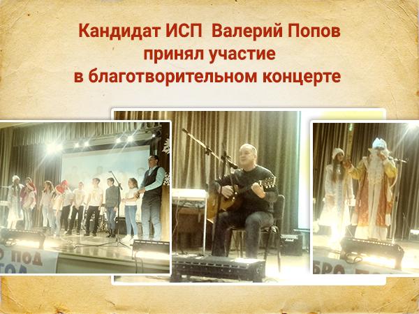 Кандидат ИСП Валерий Попов принял участие в благотворительном концерте