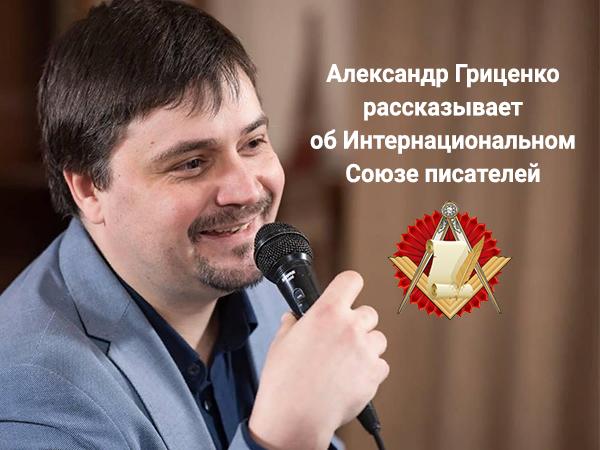 Александр Гриценко рассказывает об Интернациональном Союзе писателей.