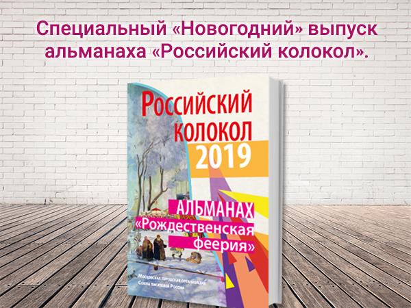Специальный «Новогодний» выпуск альманаха «Российский колокол»